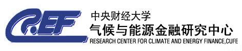气候与能源金融研究中心网